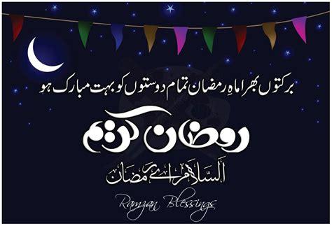ramzan sms   urdu messages