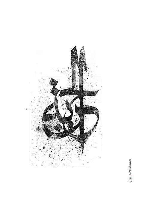 Freedom, Arabic calligraphy | symbols
