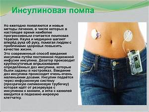 Центр по лечению сахарного диабета в твери