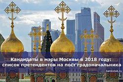 губернаторы россии список 2019 с фото
