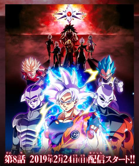 news super dragon ball heroes promotional anime eighth