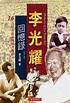 李光耀回憶錄 - 世界書局