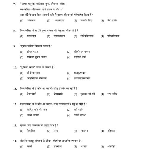 omr full form in hindi record your answers in the omr sheet calculator
