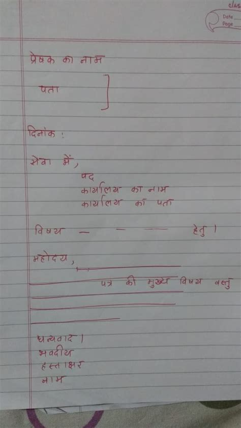 current hindi letter writing format  formal
