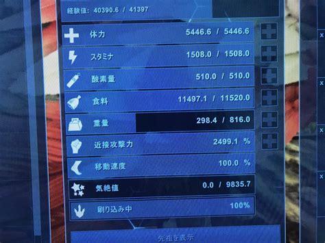 Ark ソロ 設定