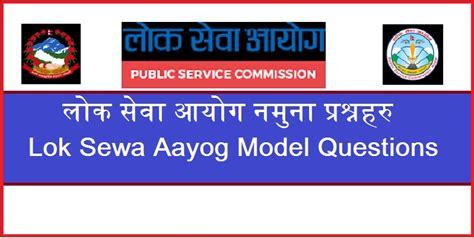 Loksewa vacancy 2077 loksewa aayog 2077 kendriya tathyanka bibhag सम्पुर्ण जानकारी प्राप्त subscribe lok sewa aayog guide,: Lok Sewa Aayog Model Questions: Important PSC Nepal Model Questions