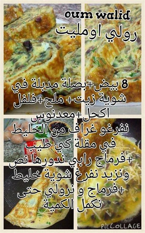 cuisine 4 arabe les 270 meilleures images du tableau recette oum walid sur