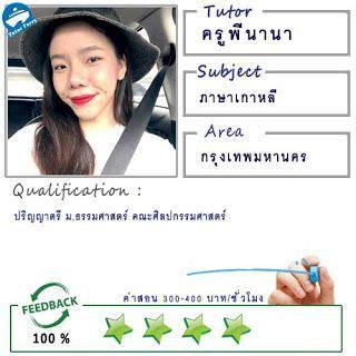 เรียนพิเศษที่บ้าน: สอนภาษาเกาหลี โดยครูพี่นานา ( ID:12369 ...