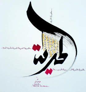 17 meilleures id 233 es 224 propos de caligraphie arabe sur