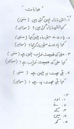 urdu grammer images worksheets worksheets