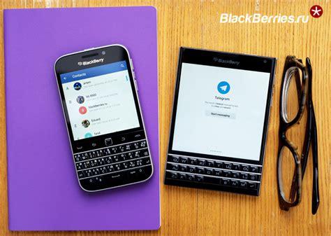 тестируем клиенты telegram для blackberry 10 blackberry в россии