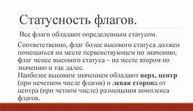 конституционный статус варшавы