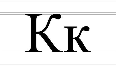 Phonics Letter- K Song