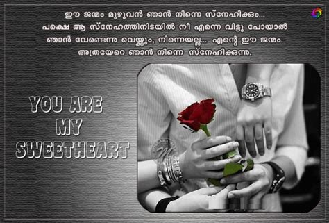 birthday wishes for husband with malayalam husband quotes in malayalam image quotes at