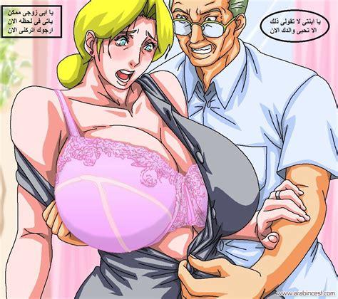 قصص محارم مصورة أبوها شاف بزازها هاج عليها قصة مصورة محارم عربي