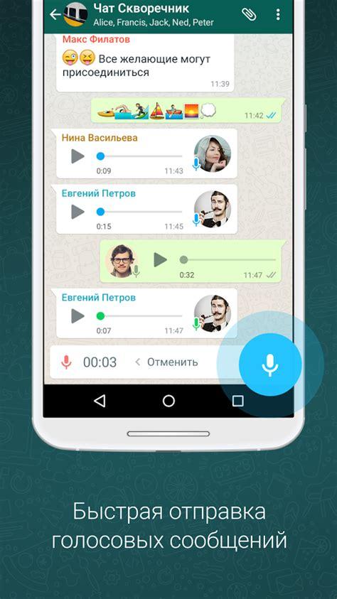 скачать whatsapp 2 17 24 для android