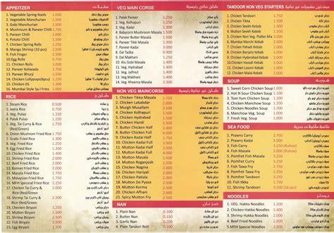 mumbai food house mangaf phone number menu card
