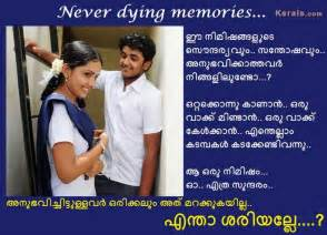 Malayalam Comedy Love Images