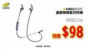 Wonderland Superstore - KINGSMART - 運動無線藍牙耳機 | Facebook
