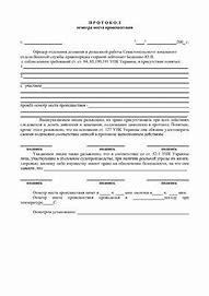 протокол осмотра места несчастного случая форма 7 образец заполнения