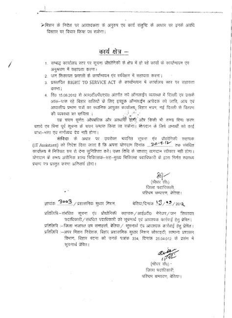 job application letter hindi dental vantage dinh vo dds