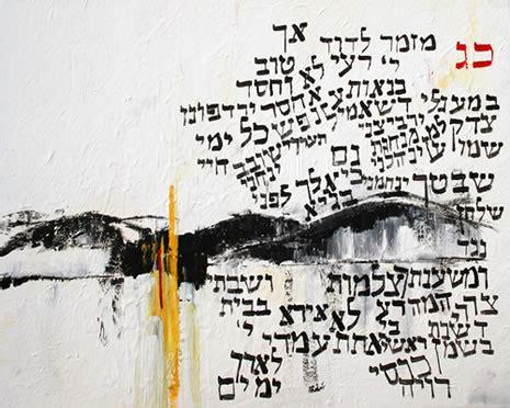 psalm      shepherd chabadorg