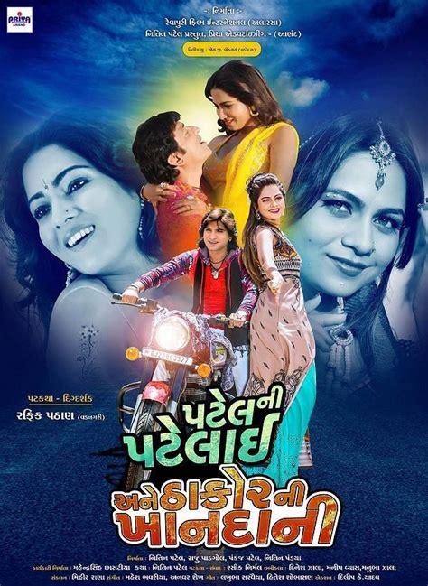 37 Best Gujarati Cinema Images On Pinterest Movie