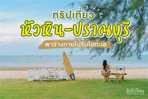 ทริปเที่ยวหัวหิน - ปราณบุรี 2 วัน 1 คืน พาร่างกายไปรับไอ ...
