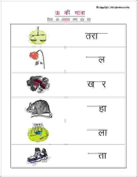 79 best hindi matra worksheets images on pinterest