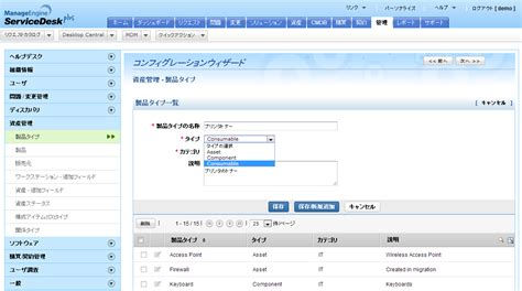 manage service desk plus it資産のインベントリ管理 servicedesk plus