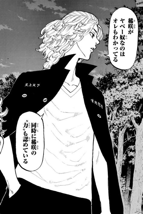 tokyo majin revengers manga
