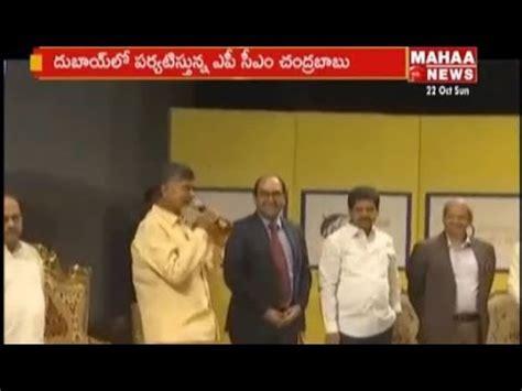 Ap Cm Chandrababu Excellent Speech At Dubai Telugu Nri