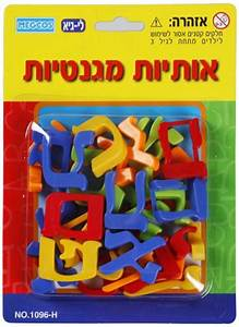 midos toys magnetic letters hebrew playset dealtrend With hebrew magnetic letters