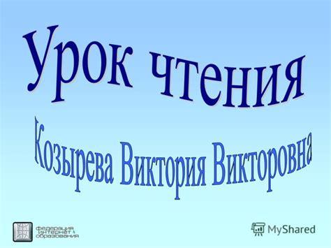 """Презентация на тему """"Тема В Хмельницкий «Дождь в лесу"""