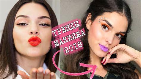 Макияж2018 модные тенденции тренды и новинки с фото и описанием