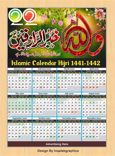 printable islamic calendar templates