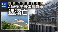 西貢綠蛋島男子游泳遇溺 被救起證實死亡|香港01|突發