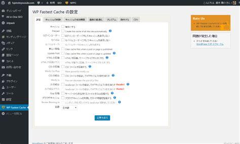 Wp Fastest Cacheの設定方法と使い方|日本語対応で使いやすいwordpressプラグイン ブログで生きていく