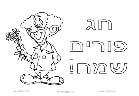 purim coloring pages    print