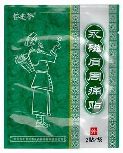 Купить китайский пластырь от гипертонии в москве