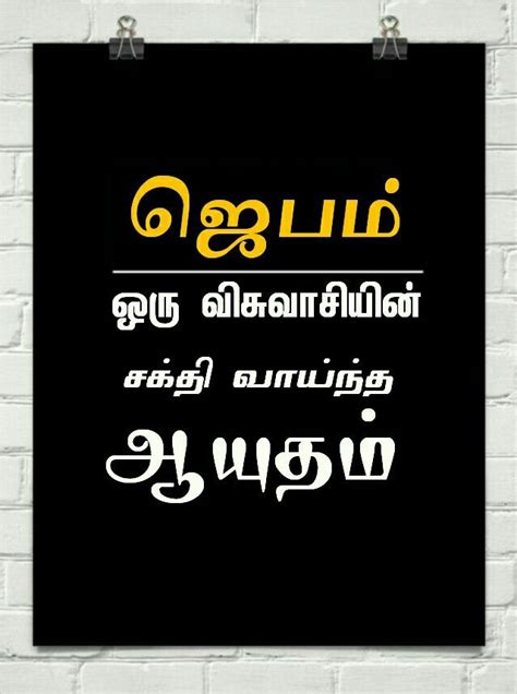 See more ideas about tamil bible, bible quotes, bible. Pin by Tamil mani on Tamil Bible Verse Wallpapers | Bible words, Prayer quotes, Tamil bible words