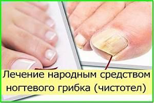 Набор от грибка ногтей микоспор отзывы