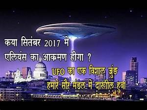 क्या एलियंस सितम्बर तक पृथ्वी पर होंगे।ALIEN UFO INVASION ...