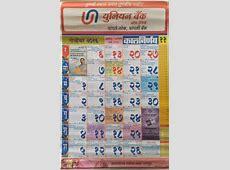 मराठी कालनिर्णय कॅलेंडर २०१६ Marathi Kalnirnay Calendar