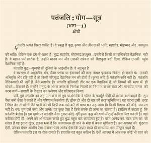 Yoga Sutras Of Patanjali Pdf Free In Hindi  U2013 Blog Dandk
