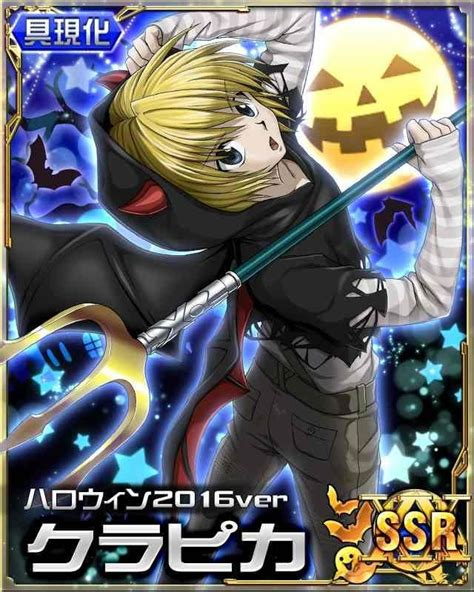 Liliapika kurta yummy mobage cards. Kurapika | Halloween costume | Demon (640×800) | HxH | Pinterest