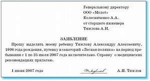 образец заявления от собственника на регистрацию по внж