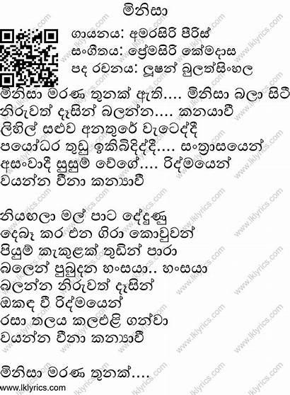 Minisa Amarasiri Songs Lyrics Peiris Premasiri Bulathsinhala