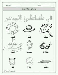 apprendre a cuisiner arabe تعلم مع أنس homeschool cours arabe