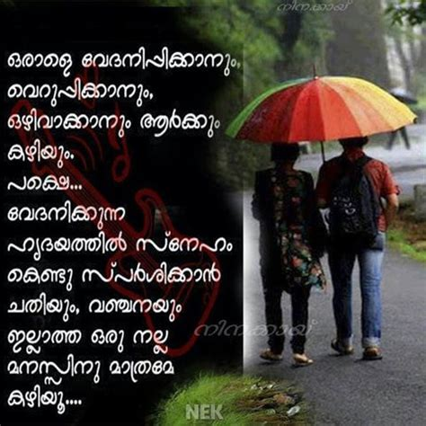 romantic quotes  husband  malayalam image quotes